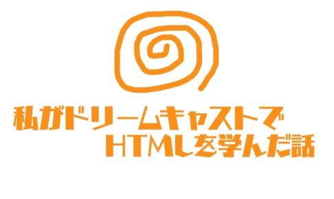 dc-html-top