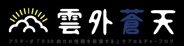 雲外蒼天 | 元ヴィジュアル系ドラマーのサブカルブログ