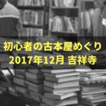 初心者の古本屋めぐり・吉祥寺 2017年12月