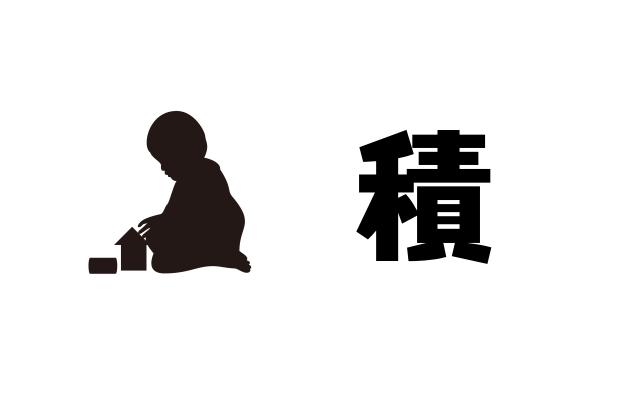 積読2017-01