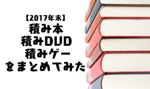 積読2017-top