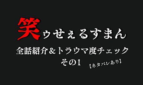 笑ゥ全話01-top
