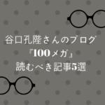 100メガ-top