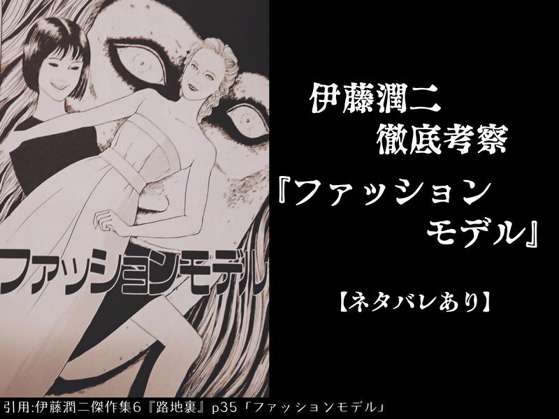 伊藤潤二徹底考察『ファッションモデル』