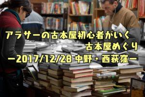 古本屋探訪記20171228