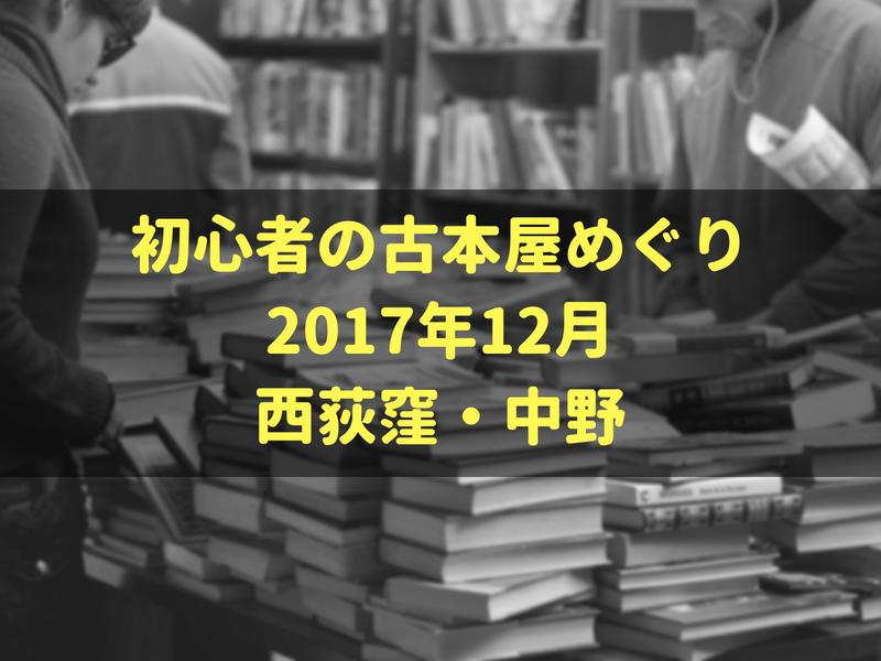初心者の古本屋めぐり・西荻窪&中野2017年12月