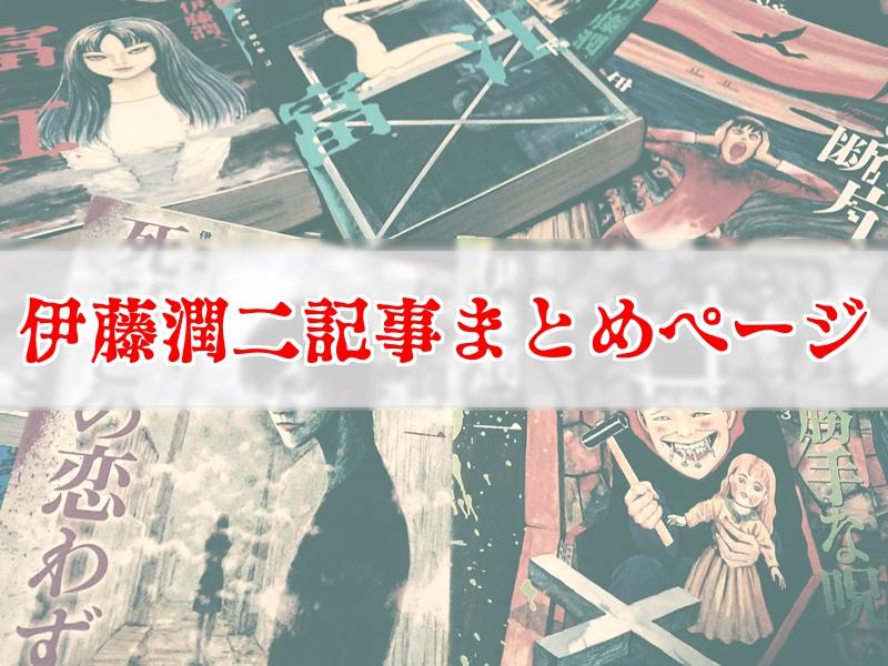 伊藤潤二まとめページ-top