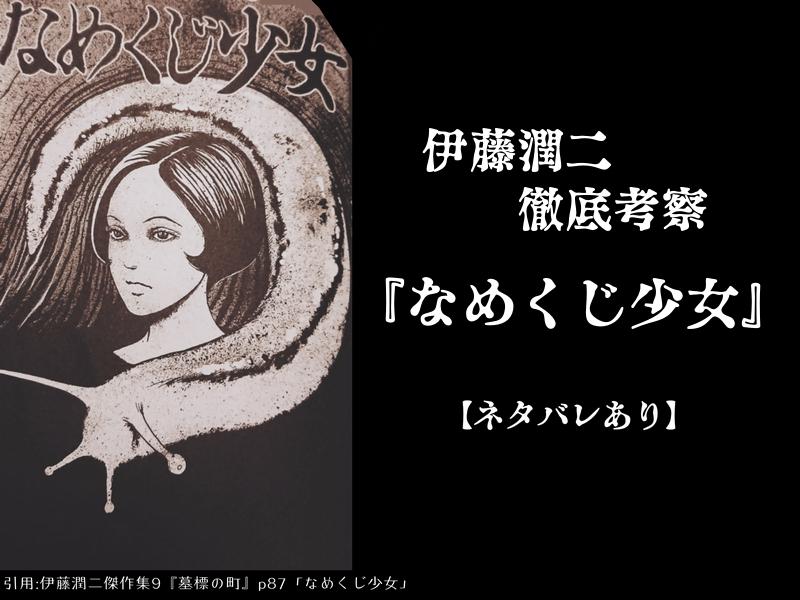伊藤潤二徹底考察『なめくじ少女』