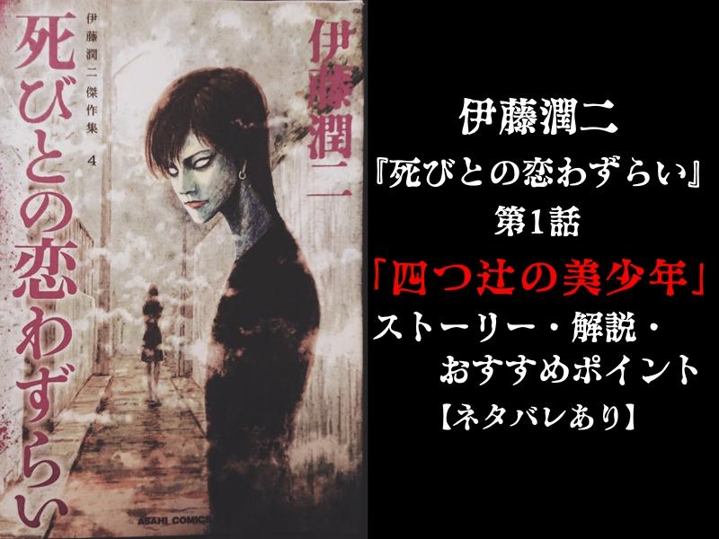 四つ辻の美少年-top