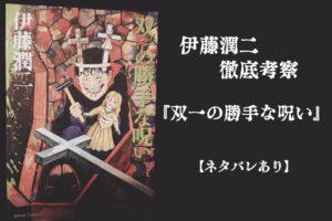 伊藤潤二徹底考察『双一の勝手な呪い』