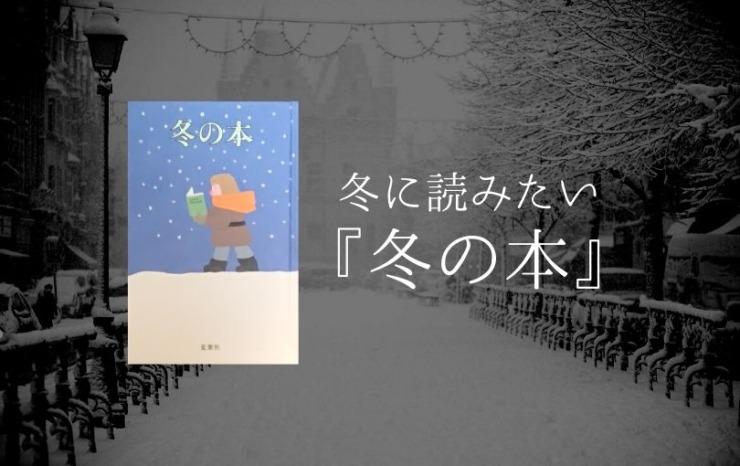『冬の本』おすすめ
