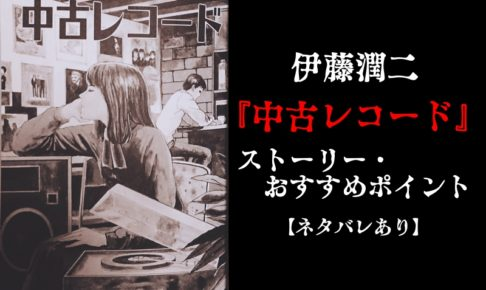 『中古レコード』アイキャッチ