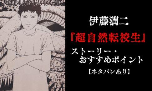 伊藤潤二『超自然転校生』