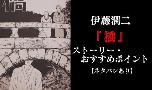 伊藤潤二『橋』
