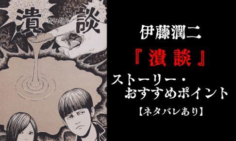伊藤潤二『潰談』