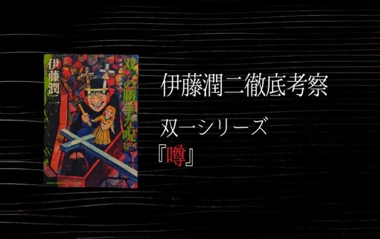 伊藤潤二徹底考察『噂』【ネタバレ解説】