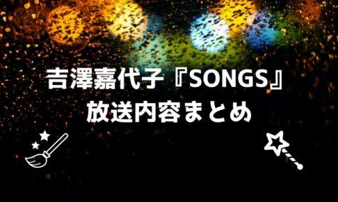 吉澤嘉代子『SONGS』