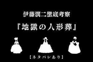 伊藤潤二徹底考察『地獄の人形葬』