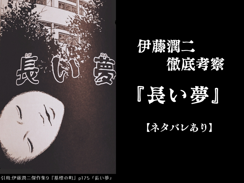 伊藤潤二徹底考察『長い夢』