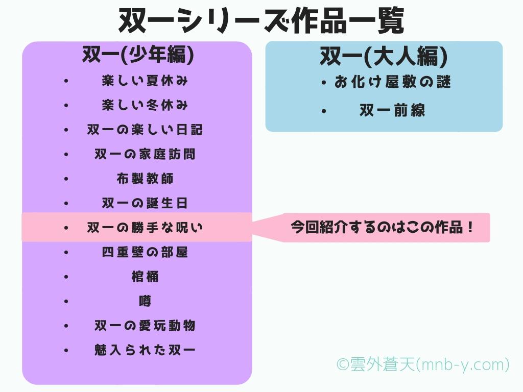 双一シリーズ作品紹介