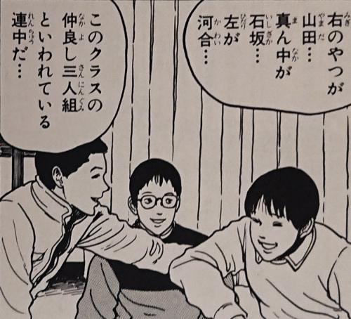 『双一の勝手な呪い』仲良し三人組