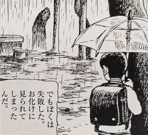 諸星大二郎『雨の日はお化けがいるから』