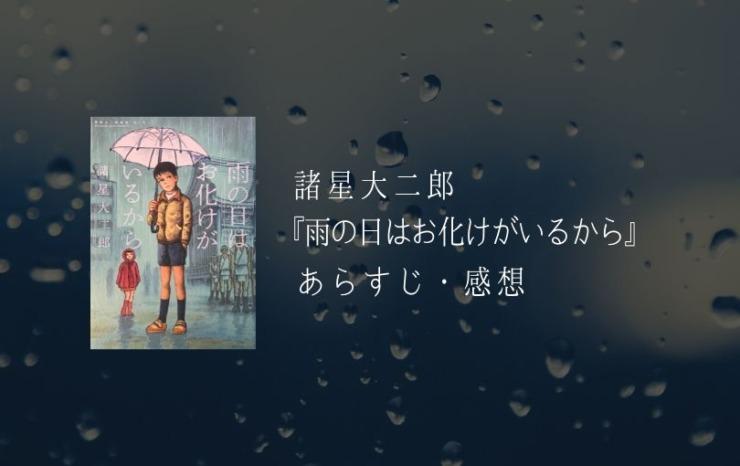 諸星大二郎『雨の日はお化けがいるから』あらすじ・感想