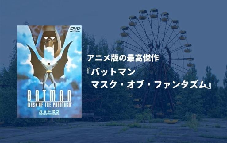 『バットマン マスク・オブ・ファンタズム』あらすじ・感想【ネタバレ】