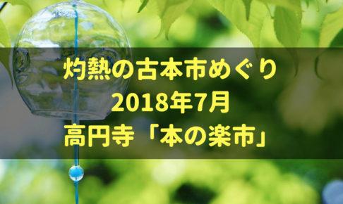 灼熱の古本市めぐり・高円寺「本の楽市」2018年7月