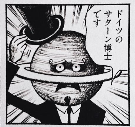 『黄色い円盤』サターン博士
