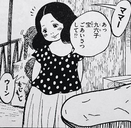 『黄色い円盤』「宝毛と黒子毛」