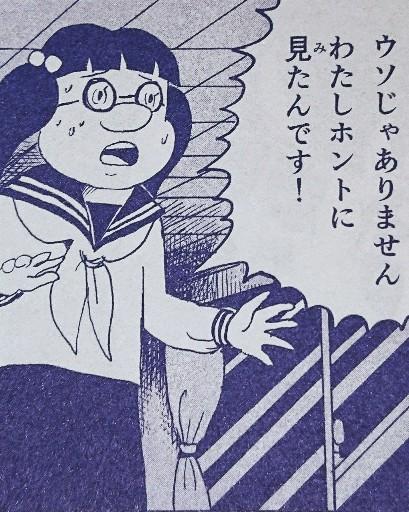 『恐怖の口が目女』百合子