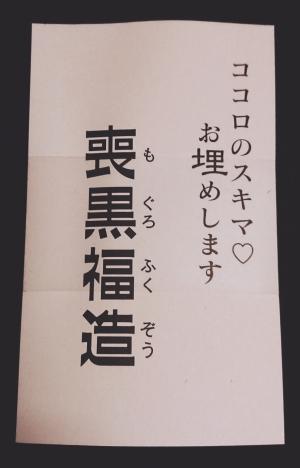 NakamuraEmi『NIPPONNO ONNAWO UTAU Vol.5』喪黒名刺