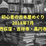 初心者の古本屋めぐり 西荻窪・吉祥寺・高円寺