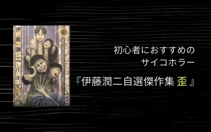 『伊藤潤二自選傑作集 歪(いびつ)』あらすじ・感想・解説【ネタバレ】