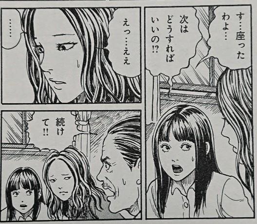 伊藤潤二「耳擦りする女」