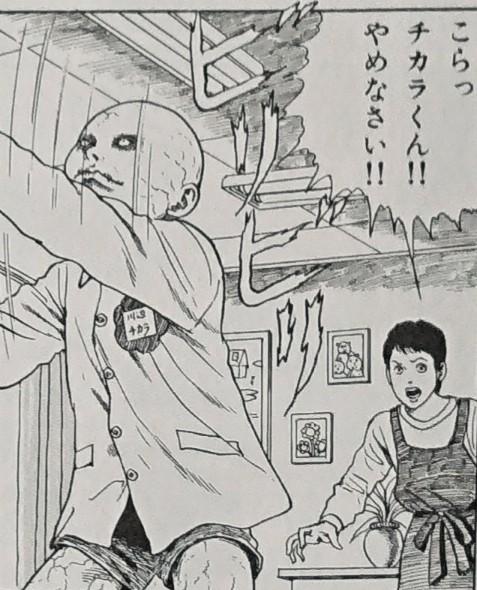 伊藤潤二「肉色の怪」