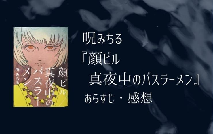 呪みちる『顔ビル/真夜中のバスラーメン』あらすじ・感想【ネタバレ】
