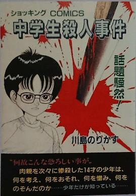川島のりかず『中学生殺人事件』