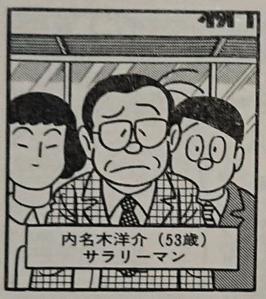 笑ゥせぇるすまん『日曜クラブ』内名木洋介