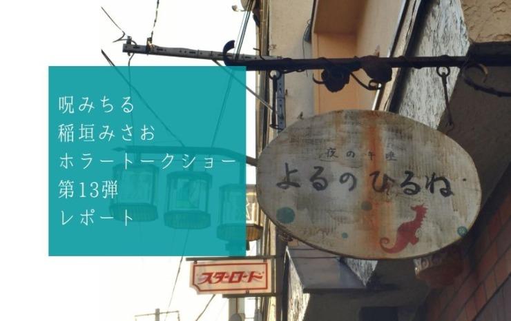 『呪みちる・稲垣みさおホラートークショー第13弾』レポート (1)