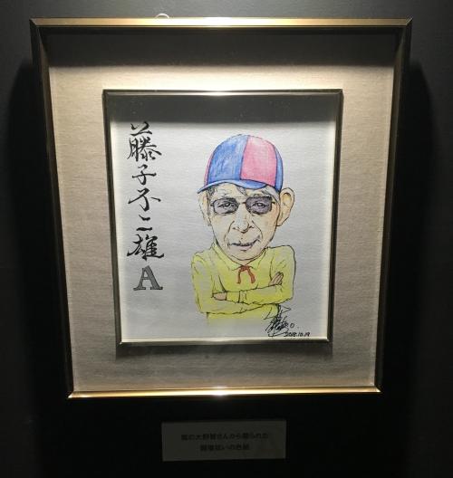 変コレクション「嵐・大野さんの色紙」