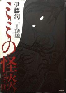 伊藤潤二『ミミの怪談』 表紙
