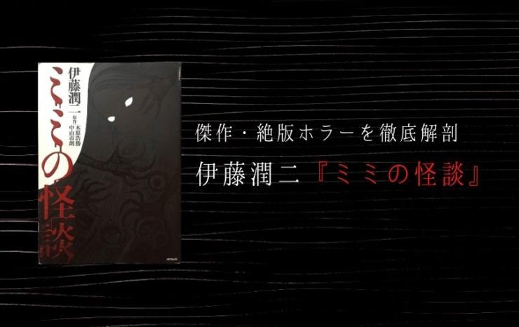 伊藤潤二『ミミの怪談』傑作・絶版ホラーを徹底解剖