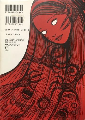 伊藤潤二『ミミの怪談』 裏表紙