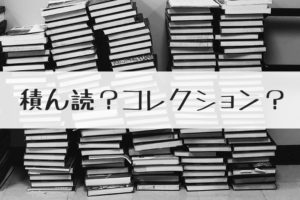 積ん読?コレクション?