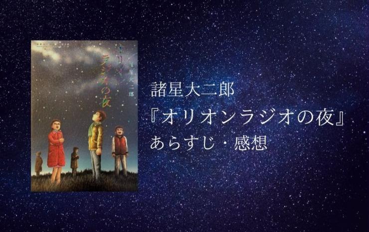 諸星大二郎『オリオンラジオの夜』あらすじ・感想