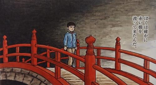諸星大二郎『赤い橋』