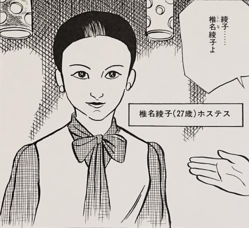 『愛ぬすびと』椎名綾子