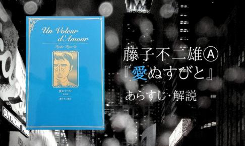 藤子不二雄A『愛ぬすびと』あらすじ・解説